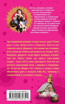 Обложка сзади Кастинг Бабы-Яги, или ЗАГС на курьих ножках Дарья Калинина