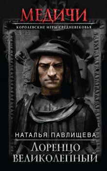 Обложка Лоренцо Великолепный Наталья Павлищева