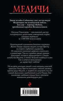 Обложка сзади Лоренцо Великолепный Наталья Павлищева