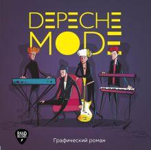 Depeche Mode. Иллюстрированная история создания группы