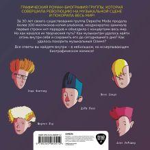Обложка сзади Depeche Mode. Иллюстрированная история создания группы