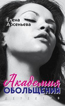 Обложка Академия обольщения Елена Арсеньева