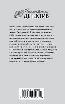 Обложка сзади Академия обольщения Елена Арсеньева