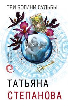 Обложка Три богини судьбы Татьяна Степанова