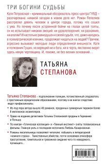 Обложка сзади Три богини судьбы Татьяна Степанова