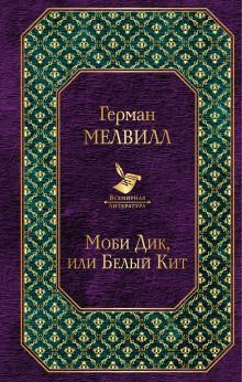 Обложка Моби Дик, или Белый Кит Герман Мелвилл