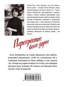 Обложка сзади Перекрёсток всех дорог Юлия Климова