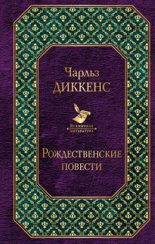Обложка Рождественские повести Чарльз Диккенс