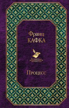Обложка Процесс Франц Кафка