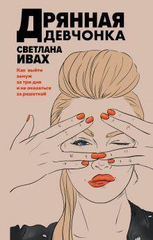 Обложка Дрянная девчонка Светлана Ивах