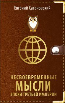 Обложка Несвоевременные мысли эпохи Третьей Империи Евгений Сатановский