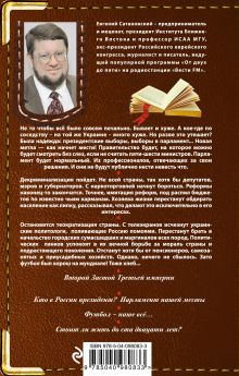 Обложка сзади Несвоевременные мысли эпохи Третьей Империи Евгений Сатановский