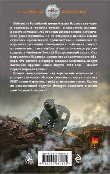 Обложка сзади Безумный Макс. Поручик Империи Михаил Ланцов