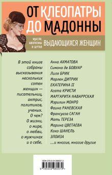 Обложка сзади Мысли, афоризмы и шутки выдающихся женщин