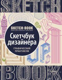 Sketchbook с уроками внутри. Скетчбук дизайнера (графический практикум)
