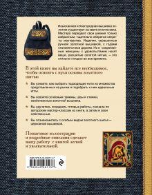 Обложка сзади Вышивка золотом. Светская и церковная. Пошаговое руководство для начинающих Марина Теплицкая