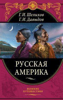 Обложка Русская Америка Г. И. Шелихов, Г. И. Давыдов