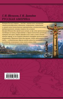 Обложка сзади Русская Америка Г. И. Шелихов, Г. И. Давыдов