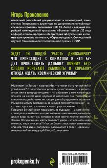 Обложка сзади Тайны природных аномалий Игорь Прокопенко