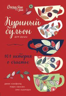 Куриный бульон для души: 101 история о счастье (переп.)