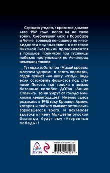 Обложка сзади «Линия Сталина». Неприступный бастион Герман Романов