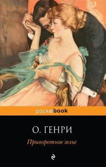 Обложка Приворотное зелье О. Генри