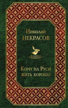 Обложка Кому на Руси жить хорошо Николай Некрасов