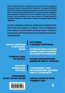 Обложка сзади 7 этажей здоровья. Лечение позвоночника и суставов без лекарств Сергей Бубновский