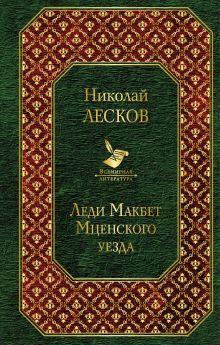 Обложка сзади Леди Макбет Мценского уезда Николай Лесков