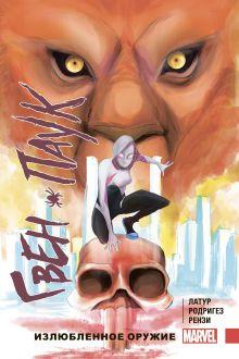 Обложка Гвен-Паук. Том 2. Излюбленное оружие Джейсон Латур