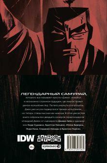 Обложка сзади Самурай Джек. Сказания о воине-страннике Джим Заб