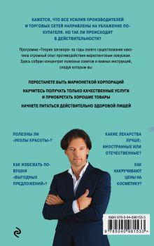 Обложка сзади Теория заговора. Правда о рекламе и услугах Михаил Мамаев, Андрей Сычев