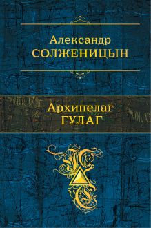 Обложка Архипелаг ГУЛАГ Александр Солженицын
