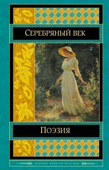 Обложка Поэзия Серебряного века