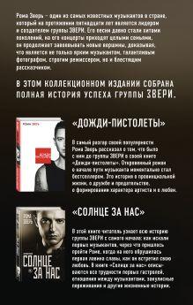 Обложка сзади Рома Зверь. Комплект книг от легендарного солиста группы ЗВЕРИ