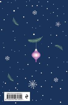 Обложка сзади Блокнот. Новогодние единороги (Новый год - это волшебство)