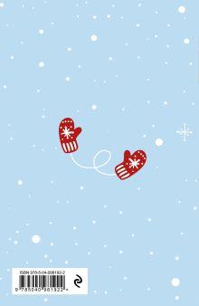 Обложка сзади Блокнот. Новогодние единороги (Исполняется твоя мечта!)