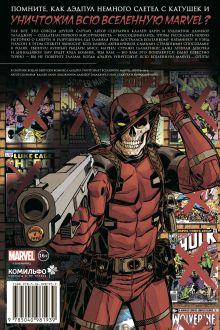 Обложка сзади Дэдпул уничтожает вселенную Marvel. Опять Каллен Банн