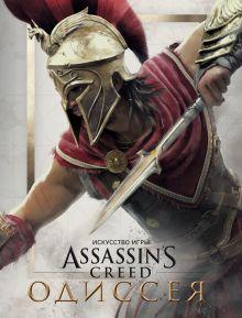 Обложка Искусство игры Assassin's Creed Одиссея Кейт Льюис