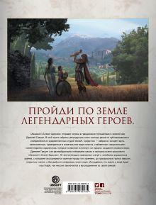 Обложка сзади Искусство игры Assassin's Creed Одиссея Кейт Льюис
