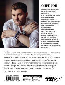 Обложка сзади Код личного счастья Олег Рой