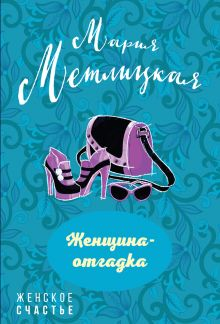 Обложка Женщина-отгадка Мария Метлицкая