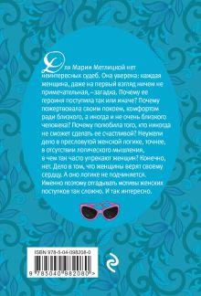 Обложка сзади Женщина-отгадка Мария Метлицкая