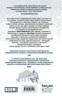 Обложка сзади Клаус Грант Моррисон, Дэн Мора