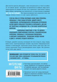 Обложка сзади ОН. Интимный разговор про тот самый орган Пшемыслав Пиларски, Анджей Гришевский