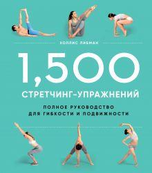 1,500 стретчинг-упражнений: энциклопедия гибкости и движения