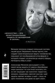 Обложка сзади Под щитом красоты Александр Мелихов