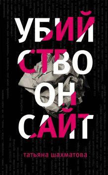 Обложка Убийство онсайт Татьяна Шахматова
