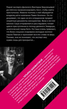 Обложка сзади Убийство онсайт Татьяна Шахматова