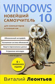 Обложка Windows 10. Новейший самоучитель. 4-е издание Виталий Леонтьев